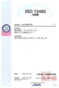 ISO13485認証2
